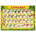 """Плакат """"Алфавит"""" зверята, А2"""