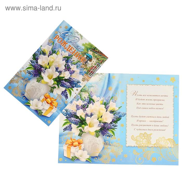 """Открытка """"С Днём Рождения!"""" букет цветов, подарок"""