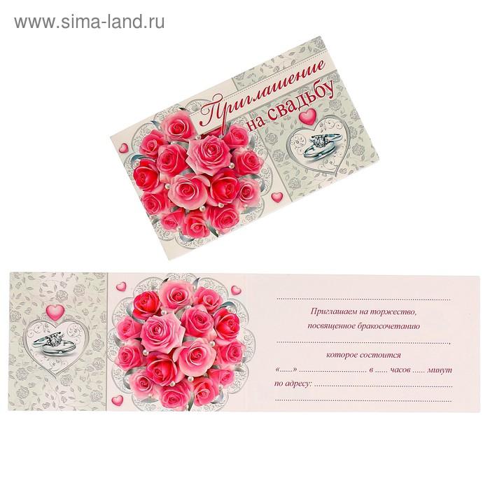 """Приглашение """"На Свадьбу"""" розовые розы, кольца"""