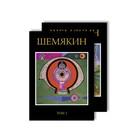 Шедевры.Живопись,фотография,архитектура,дизайн.Шемякин. Альбом (в 2-х томах). Шемякин М.