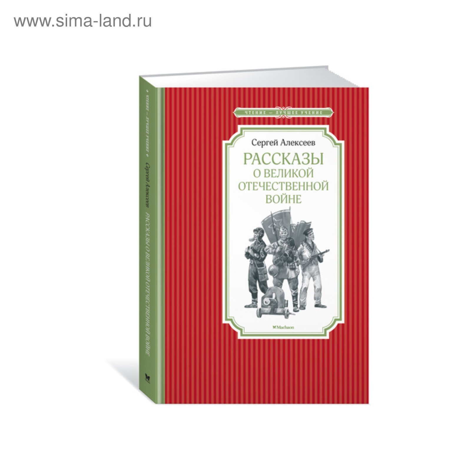 Рассказы о Великой Отечественной войне для школьников