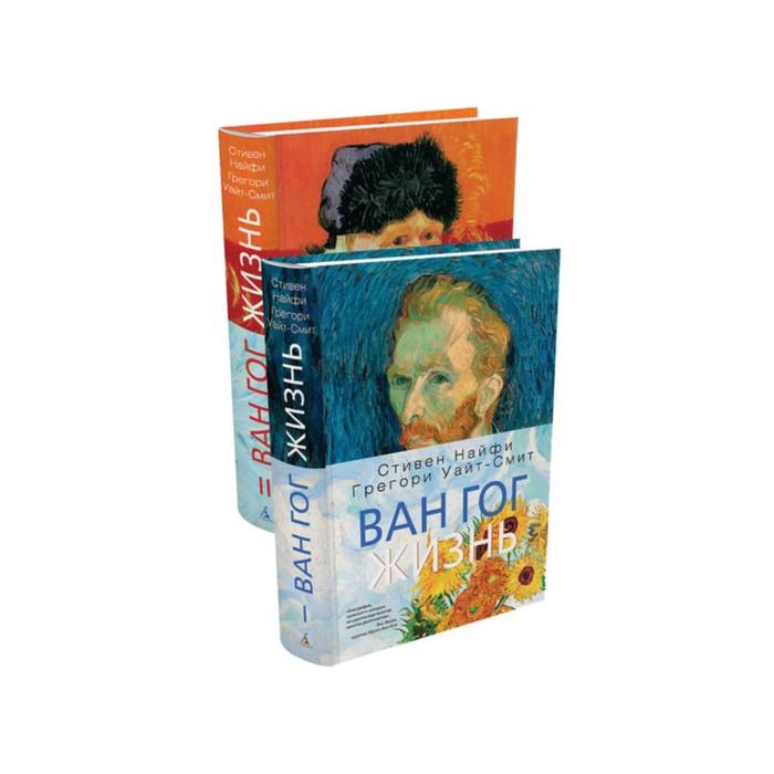 Арт-книга. Ван Гог. Жизнь (в 2-х томах) (комплект). Найфи С., Уайт-Смит Г.
