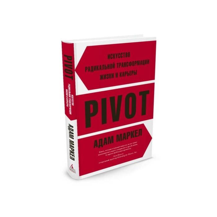 PIVOT: искусство радикальной трансформации жизни и карьеры. Маркел А.
