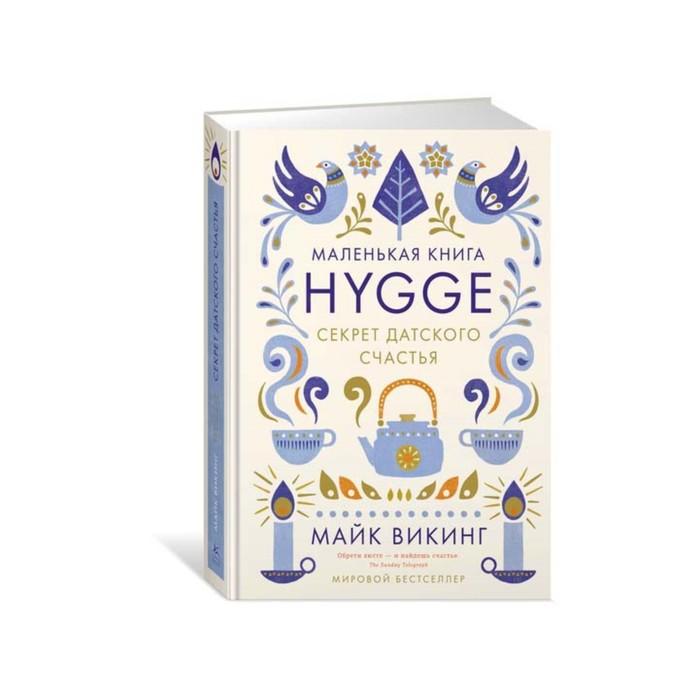 Hygge: Секрет датского счастья. Викинг М.