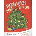 Новогодние забавы «Подарки под ёлкой»