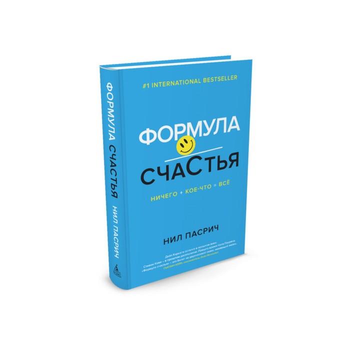 Популяр.психология д/бизнеса и жизни. Формула счастья: Ничего + кое-что = всё. Пасрич Н.