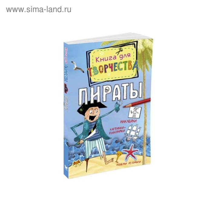 Книга для творчества. Пираты (мини). Пиннингтон А.