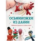 Полезные книги для родителей. Осьминожки из Дании.Забавные игрушки из страны хюгге. Хансен