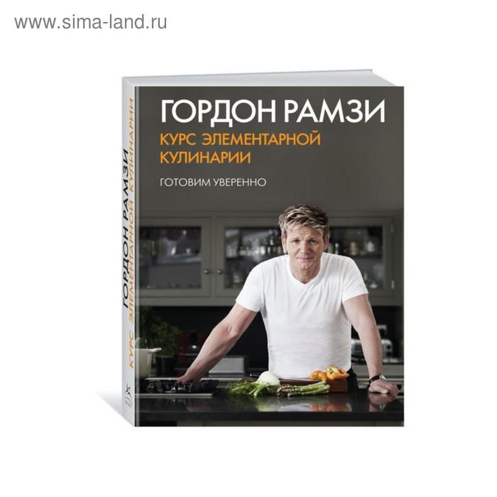 Высокая кухня. Курс элементарной кулинарии. Готовим уверенно. Рамзи Г.