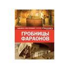 Discovery Education. Гробницы фараонов (нов.оф.)