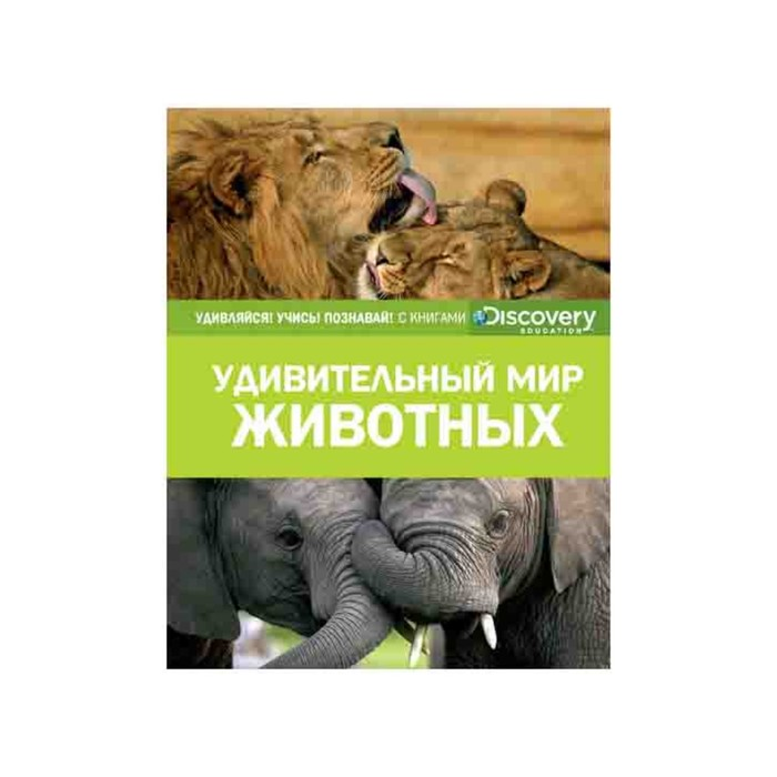 Discovery Education. Удивительный мир животных (нов.оф.)