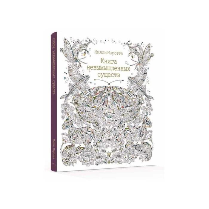 арт терапия книга невымышленных существ маротта м