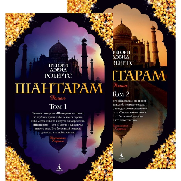 The Big Book (мягк/обл) Шантарам (в 2-х томах) (комплект). Робертс Г.Д.