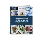 Высокая кухня. Нордическая кухня. Кулинарные шедевры с северным характером. Майер К.