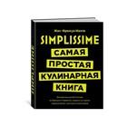 Высокая кухня. Simplissime: Самая простая кулинарная книга. Малле Ж.-Ф.