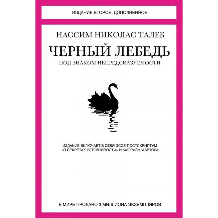 Чёрный лебедь. Под знаком непредсказуемости. 2-е изд., доп. Талеб Н.