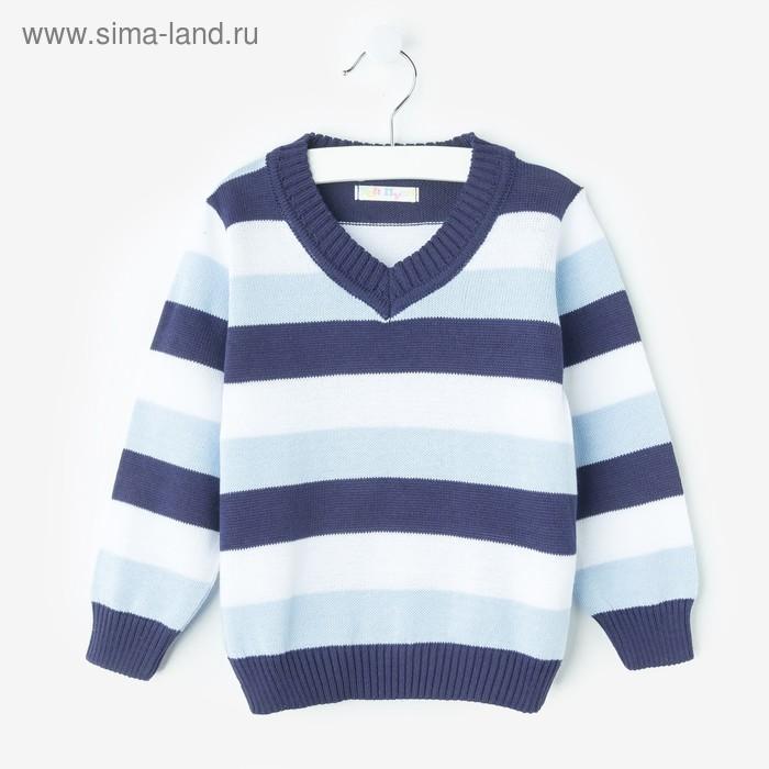 Джемпер детский «Брейк», рост 98-104 см, цвет синий/белый