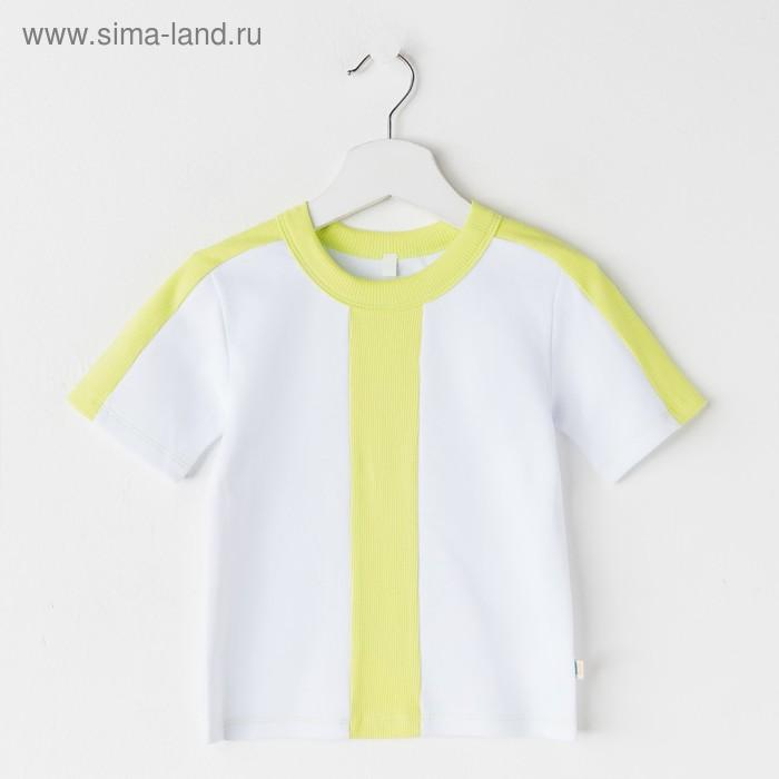 Футболка для мальчика, рост 110 см, цвет  цвет белый/лимонный Н-ФТ-275