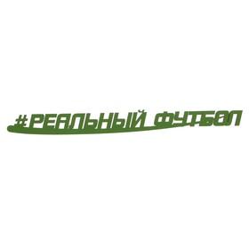 Хэштег из фанеры окраш. 'Реальный футбол' 24х2 см, зеленый Ош