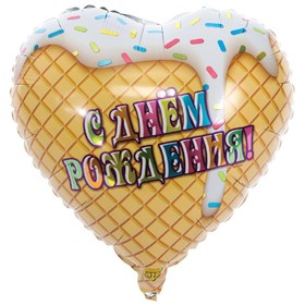 """Шар фольгированный 18"""" «С днём рождения», мороженое"""