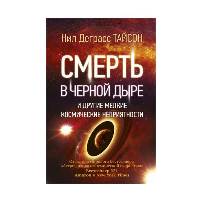 Смерть в чёрной дыре и другие мелкие космические неприятности. Тайсон Н. Д.