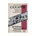 История России с древнейших времён до наших дней. Сахаров А. Н.