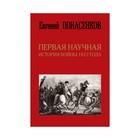 Первая научная история войны 1812 года. 2-е издание. Понасенков Е. Н.