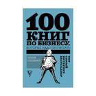 ЗвездаРунетаБизнес. 100 книг по бизнесу, которые надо прочитать. Голдман Т.