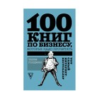 100 книг по бизнесу, которые надо прочитать. Голдман Т.
