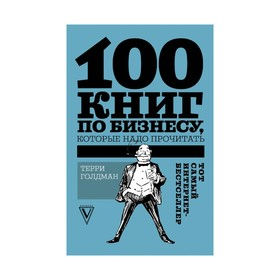 ЗвездаРунетаБизнес. 100 книг по бизнесу, которые надо прочитать. Голдман Т. Ош