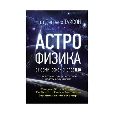 Астрофизика с космической скоростью, или Великие тайны Вселенной для для тех, кому некогда. Тайсон Н. Д.
