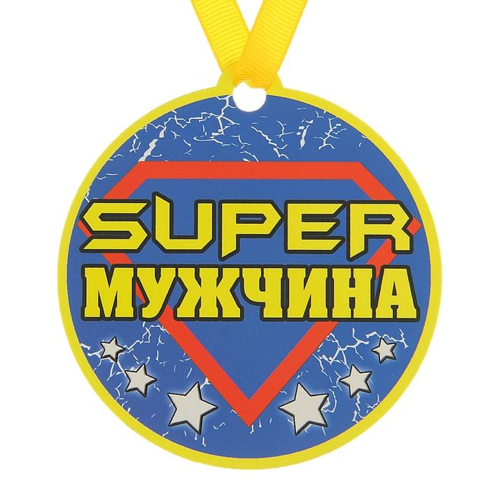 """Медаль на магните """"Супер мужчина"""""""