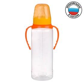 Бутылочка для кормления детская классическая, с ручками, 250 мл, от 0 мес., цвет оранжевый МИКС Ош