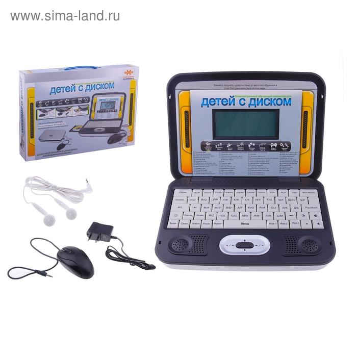 Компьютер детский, с диском MP3, 160 функций, работает от сети и батареек