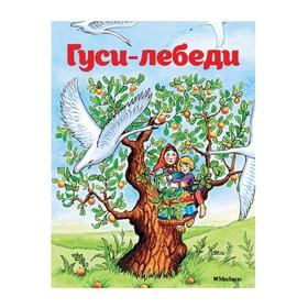 Гуси-лебеди. Афанасьев А. Н. Ош