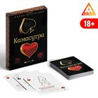 "Playing cards ""Kama Sutra"""