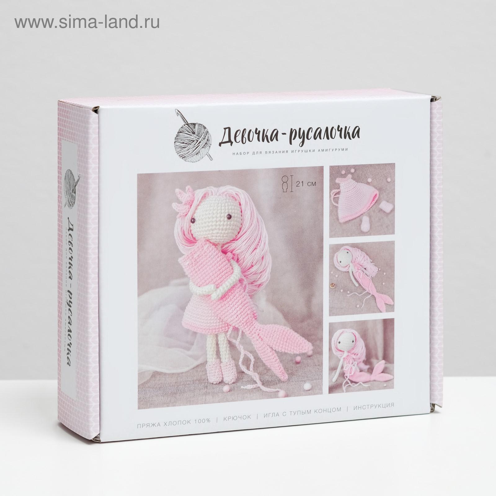 амигуруми мягкая игрушка девочка русалочка набор для вязания 10