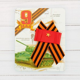 """St. George ribbon """"For the Motherland"""", figure with star"""