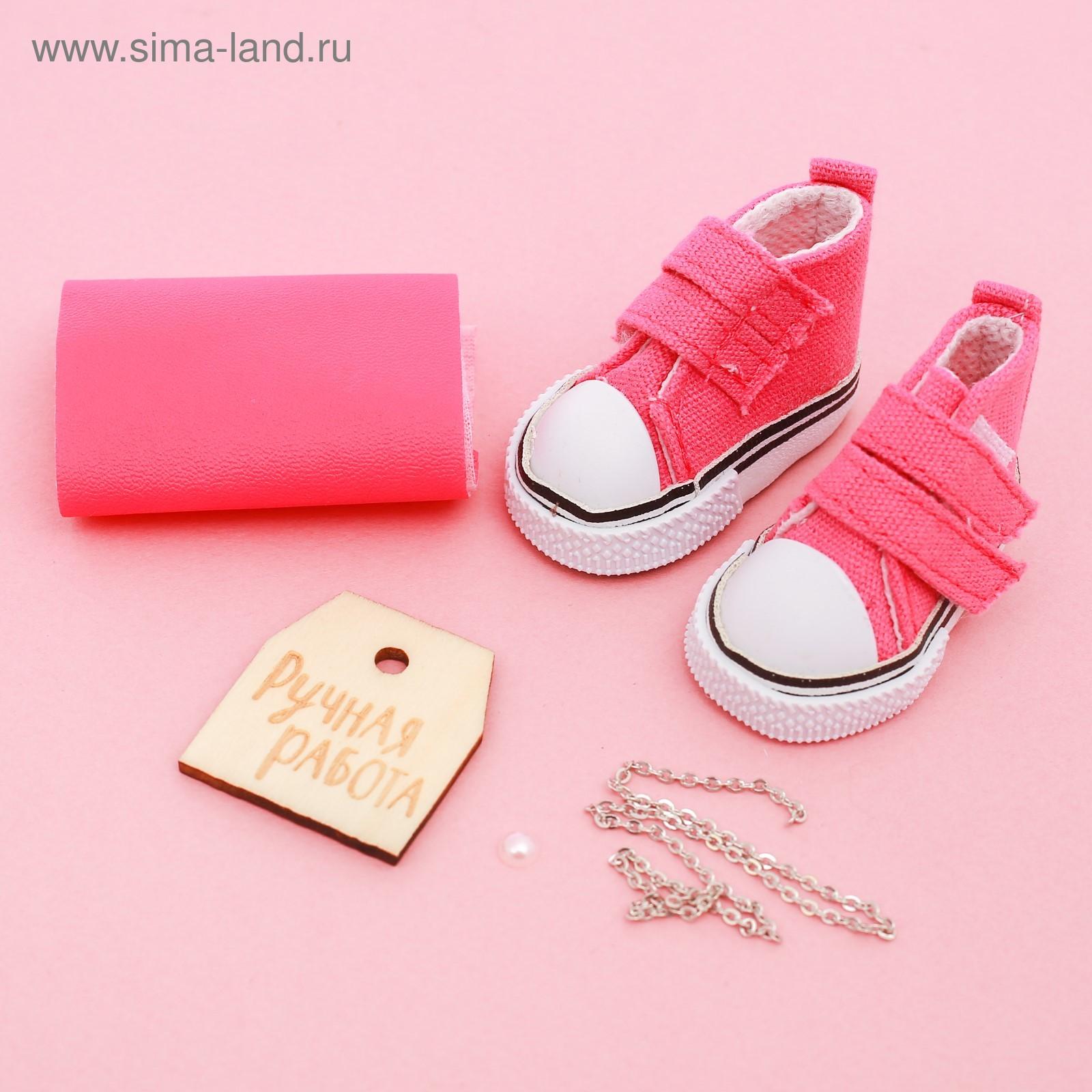 d9d05191dcce Кеды для куклы и набор по созданию сумочки «Яркое настроение», 9 × 4 ...
