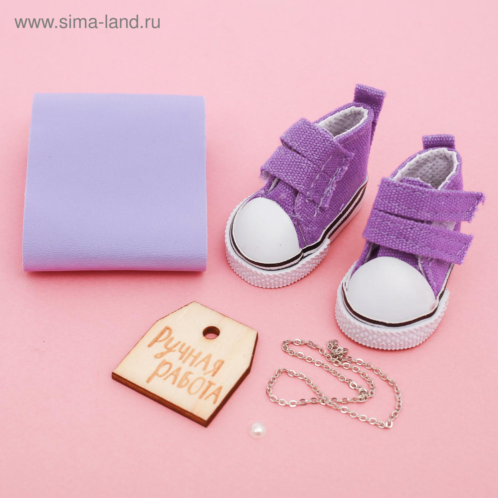 588f8a4c3357 Кеды для куклы и набор по созданию сумочки «Милая незабудка», 9 × 4 ...