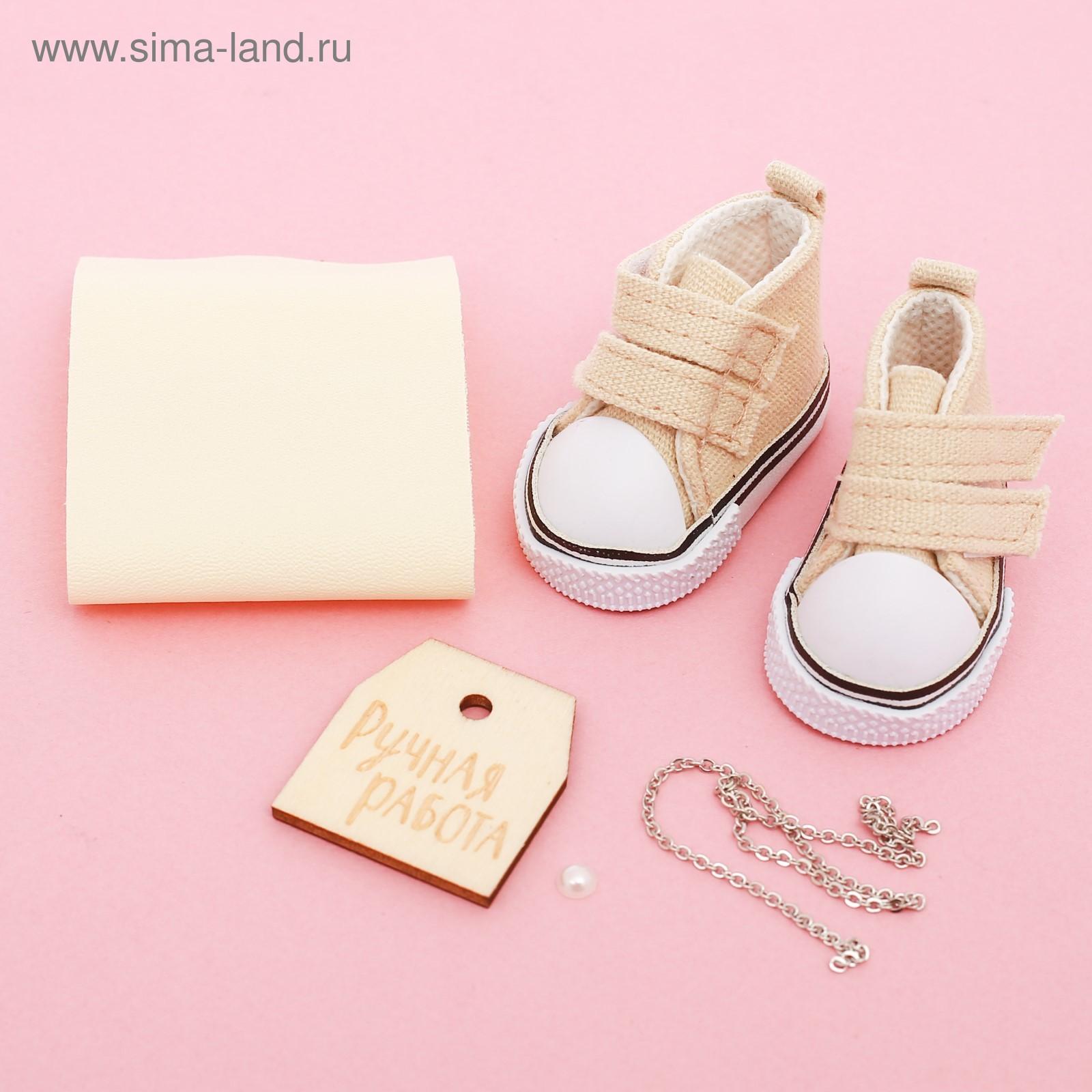 4adf09d59d20 Кеды для куклы и набор по созданию сумочки «Маленькая нежность», 9 × 4