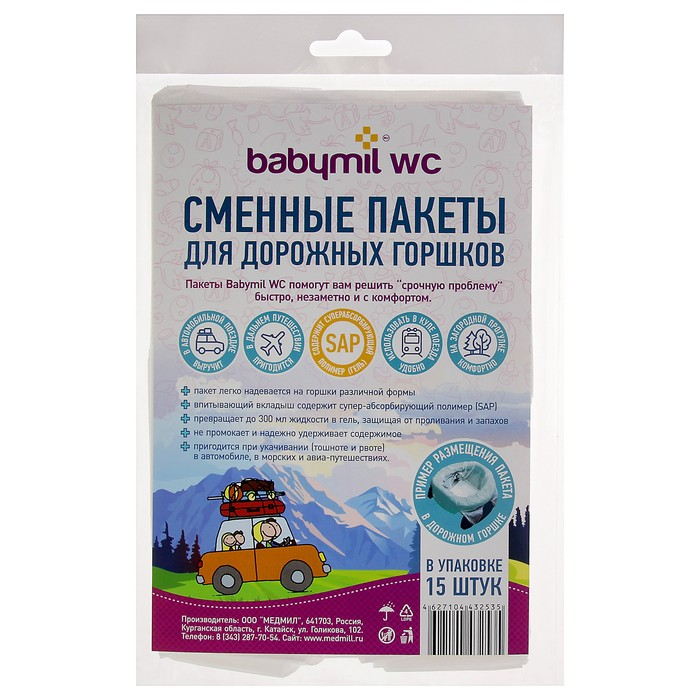 """Сменные пакеты для туалета """" BabymilWC с впитывающим вкладышем для дорожных горшков, 15 шт"""