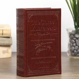 """Шкатулка-книга дерево """"Три мушкетёра"""" кожзам 17х11х5 см"""