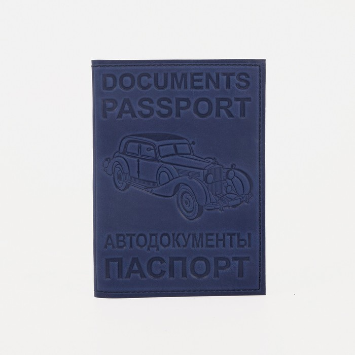 Обложка для автодокументов и паспорта, цвет синий