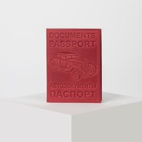 Обложка для автодокументов и паспорта, цвет красный