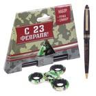 """Подарочный набор """"C 23 февраля!"""": спиннер и ручка"""
