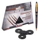 """Подарочный набор """"Уверенность в себе"""": спиннер и ручка"""