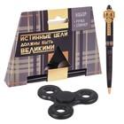 """Подарочный набор """"Истинные цели"""": спиннер и ручка"""
