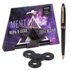 """Подарочный набор """"Мечтай, верь в себя, побеждай"""": спиннер и ручка"""