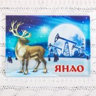 """Acrylic magnet """"YANAO"""" (reindeer and oil rigs), 7.5 x 5.5 cm"""